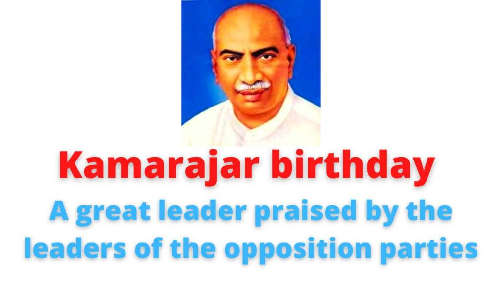 Kamarajar birthday: A great leader praised by the leaders of the opposition parties.