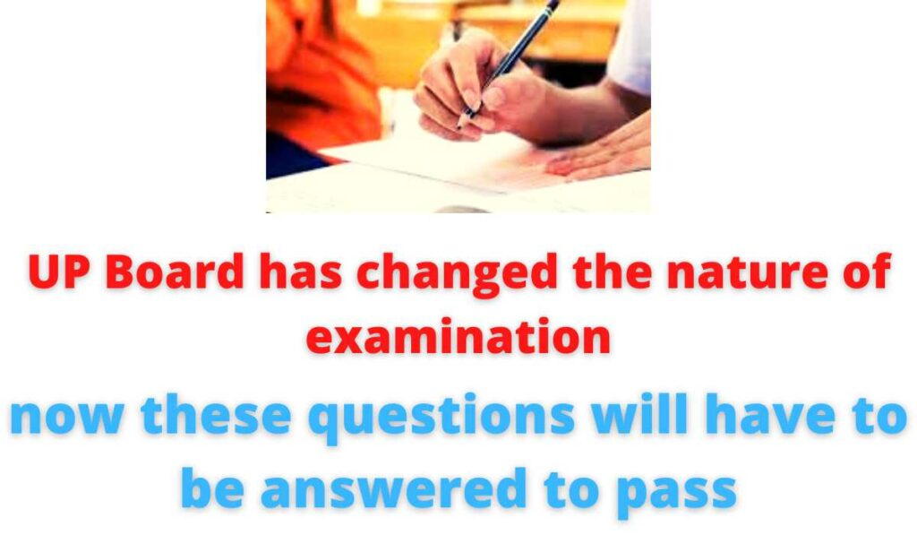 UP Board has changed the nature of examination | now these questions will have to be answered to pass.