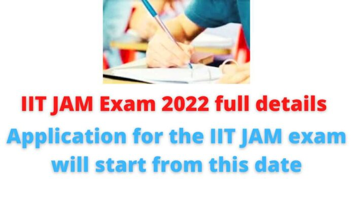 IIT JAM Exam 2022 full details: Application for the IIT JAM exam will start from this date.