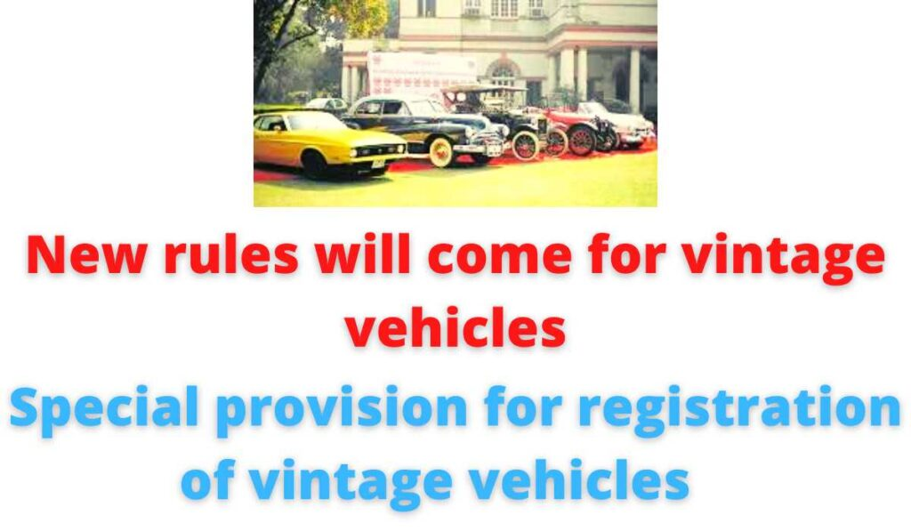 New rules will come for vintage vehicles | Special provision for registration of vintage vehicles | Central Motor Vehicle Rules.