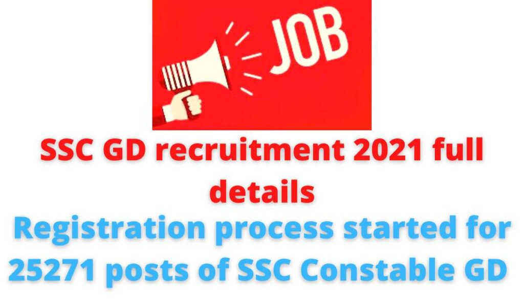 SSC GD recruitment 2021 full details: Registration process started for 25271 posts of SSC Constable GD.