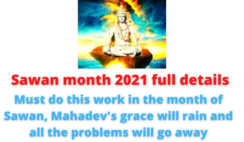 Sawan month 2021 full details: Must do this work in the month of Sawan, Mahadev's grace will rain and all the problems will go away.