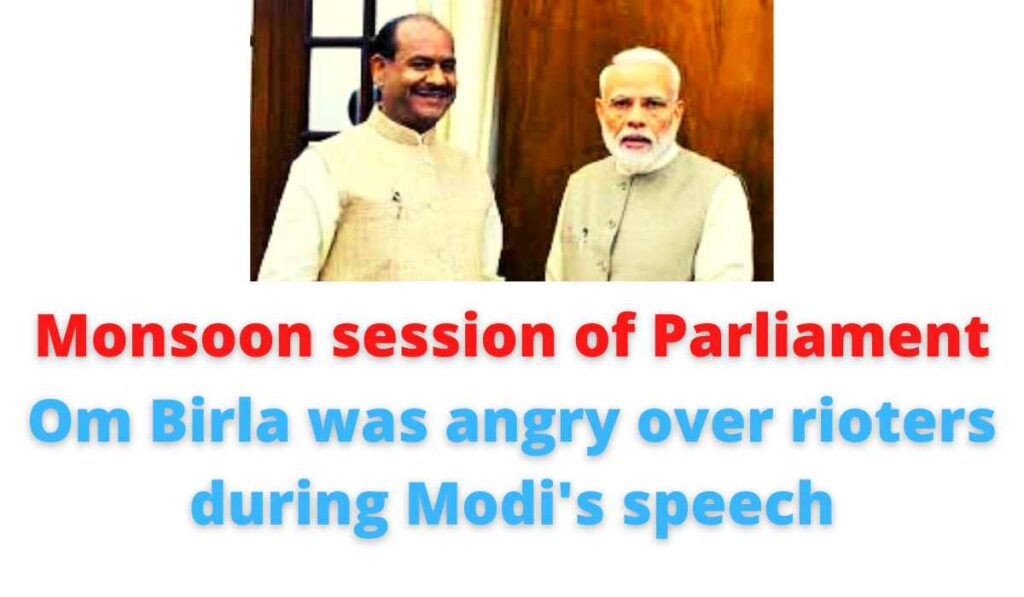 Monsoon session of Parliament: Om Birla was angry over rioters during Modi's speech.
