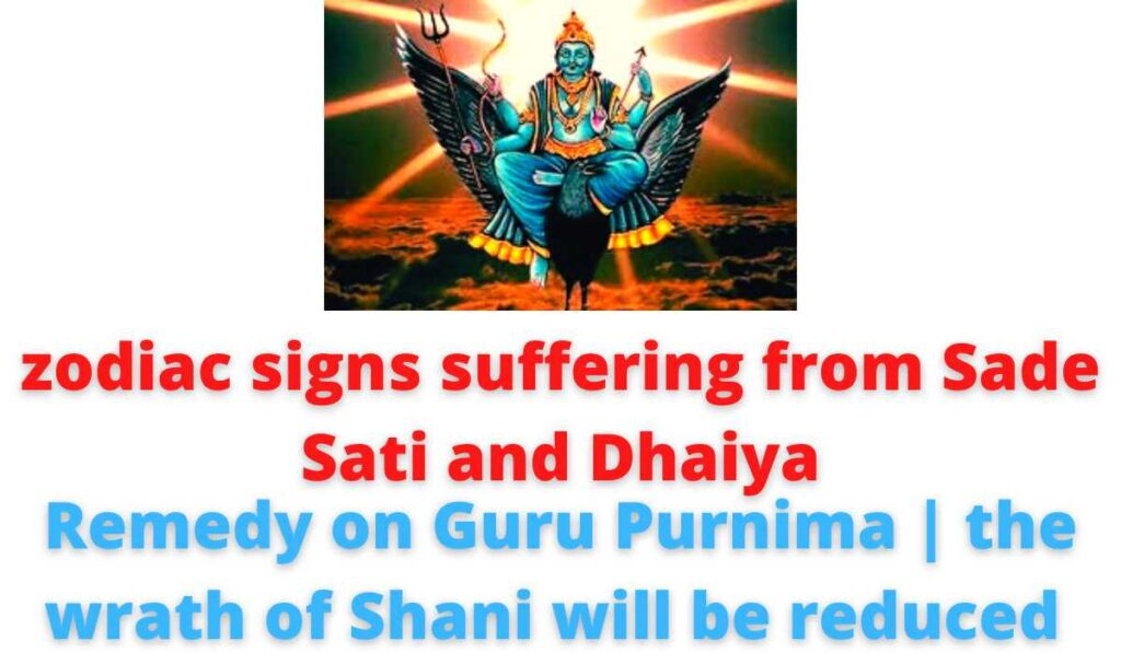 zodiac signs suffering from Sade Sati and Dhaiya | Remedy on Guru Purnima | the wrath of Shani will be reduced.