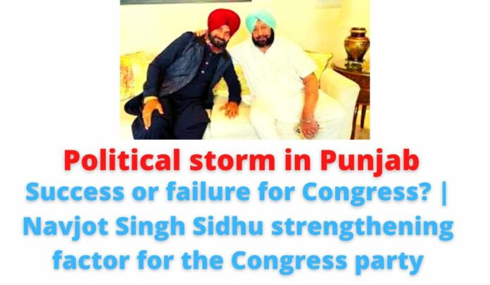Political storm in Punjab: Success or failure for Congress? | Navjot Singh Sidhu strengthening factor for the Congress party.