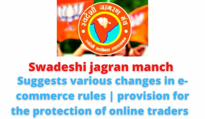 Swadeshi jagran manch: Suggests various changes in e-commerce rules | provision for the protection of online traders.