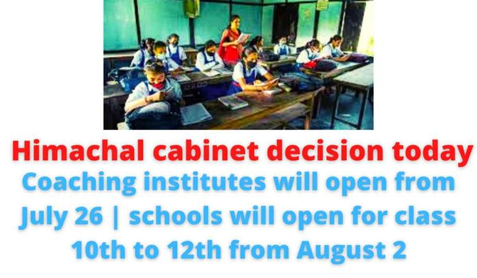 Himachal cabinet decision today: Coaching institutes will open from July 26 | schools will open for class 10th to 12th from August 2.