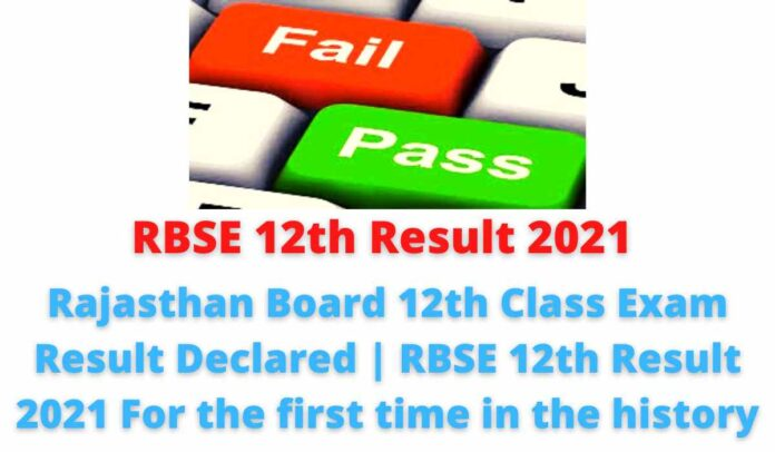 RBSE 12th Result 2021: Rajasthan Board 12th Class Exam Result Declared | RBSE 12th Result 2021 For the first time in the history.