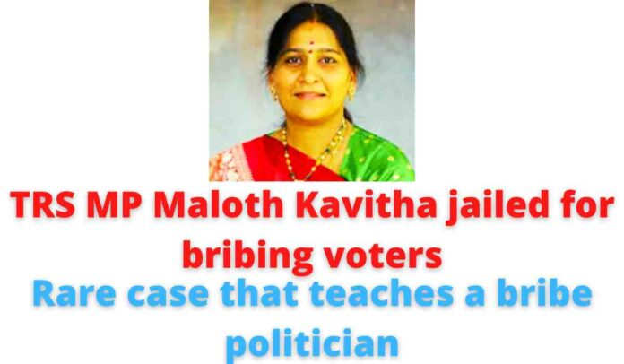 TRS MP Maloth Kavitha jailed for bribing voters | Rare case that teaches a bribe politician.