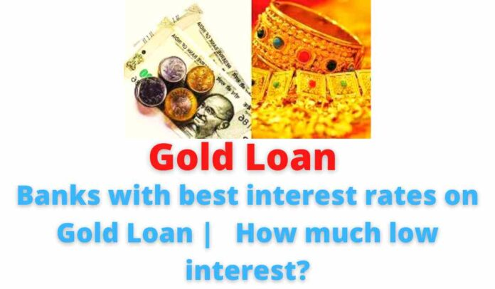 Gold Loan: Banks with best interest rates on Gold Loan | How much low interest?.