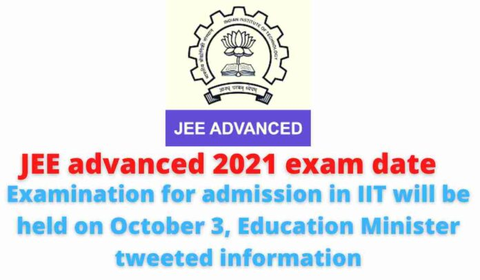 JEE advanced 2021 exam date: Examination for admission in IIT will be held on October 3, Education Minister tweeted information.