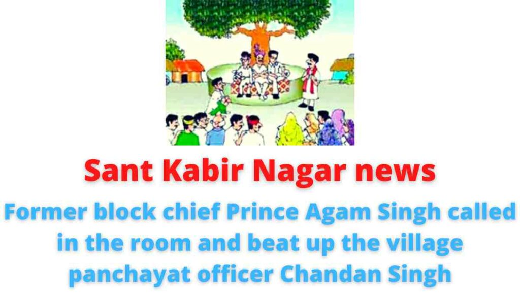Sant Kabir Nagar news: Former block chief Prince Agam Singh called in the room and beat up the village panchayat officer Chandan Singh.