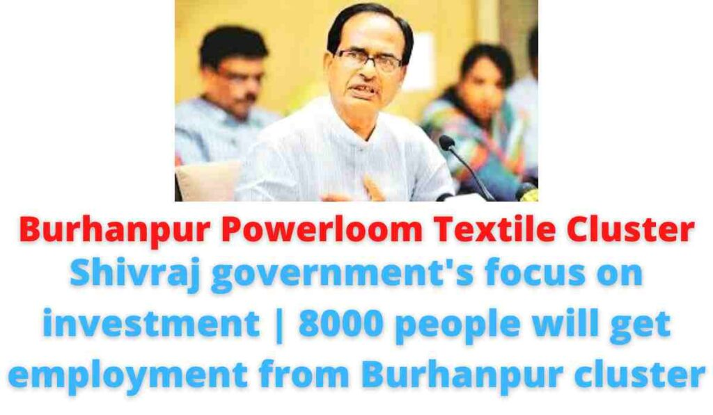 Burhanpur Powerloom Textile Cluster: Shivraj government's focus on investment | 8000 people will get employment from Burhanpur cluster.