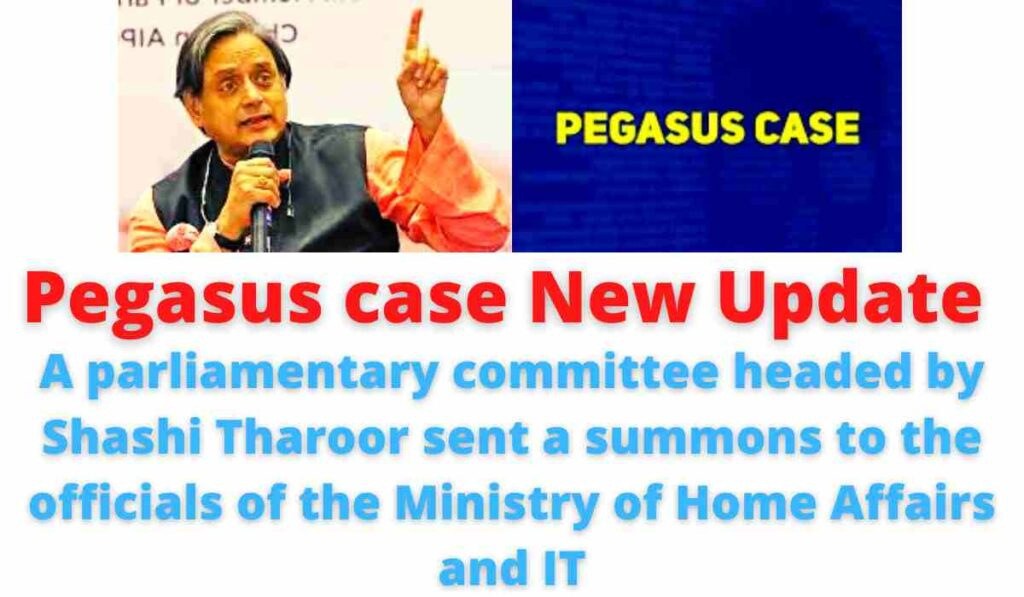Pegasus case New Update: Parliamentary committee headed by Shashi Tharoor sent a summons to the officials of the Ministry of Home Affairs and IT.