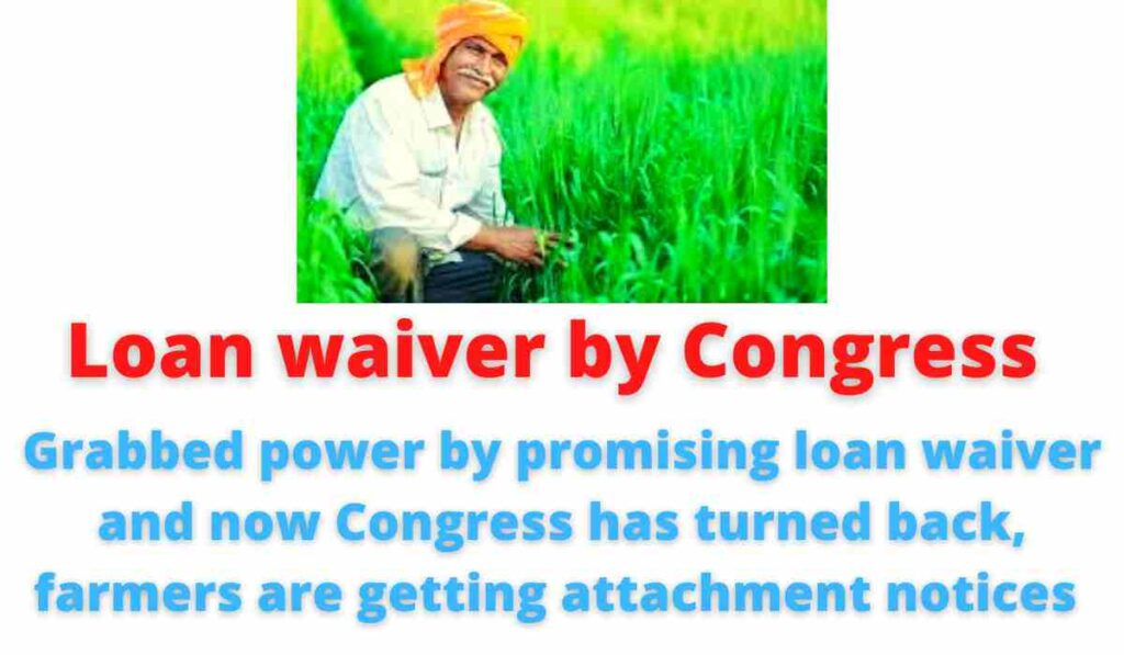 Loan waiver by Congress: Grabbed power by promising loan waiver and now Congress has turned back, farmers are getting attachment notices.
