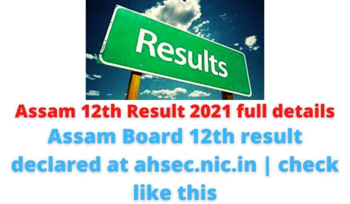 Assam 12th Result 2021 full details: Assam Board 12th result declared at ahsec.nic.in   check like this.