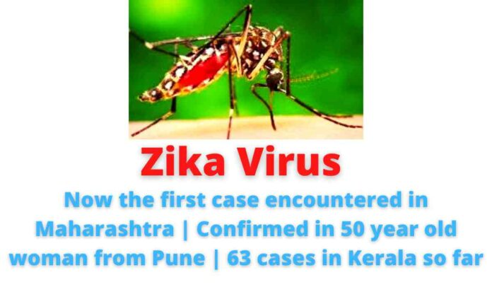 Zika Virus: Now the first case encountered in Maharashtra | Confirmed in 50 year old woman from Pune | 63 cases in Kerala so far.