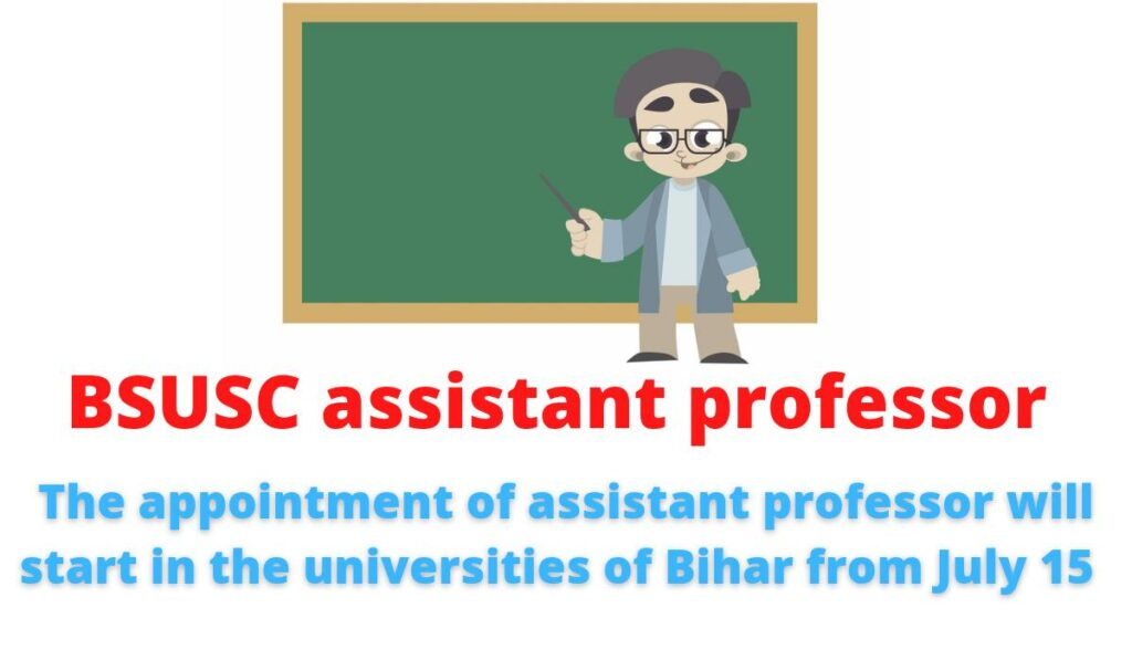 BSUSC assistant professor | The appointment of assistant professor will start in the universities of Bihar from July 15.
