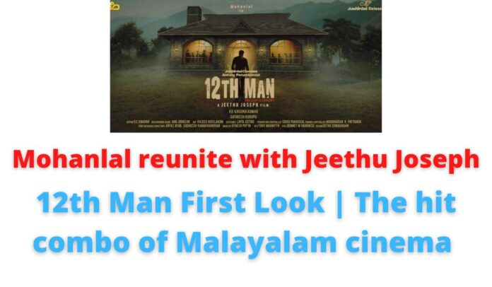 Mohanlal reunite with Jeethu Joseph | 12th Man First Look | The hit combo of Malayalam cinema.