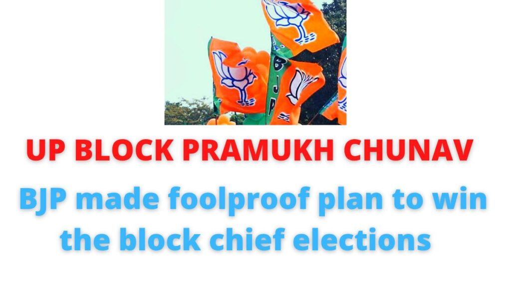 Block pramukh election in UP: BJP made foolproof plan to win the block chief elections.