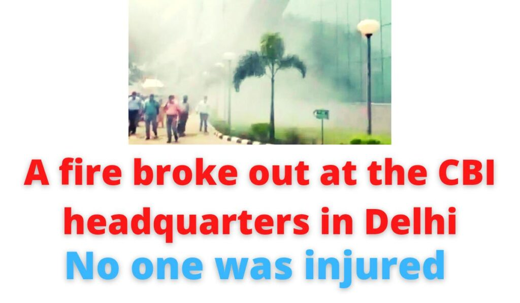 A fire broke out at the CBI headquarters in Delhi | No one was injured.