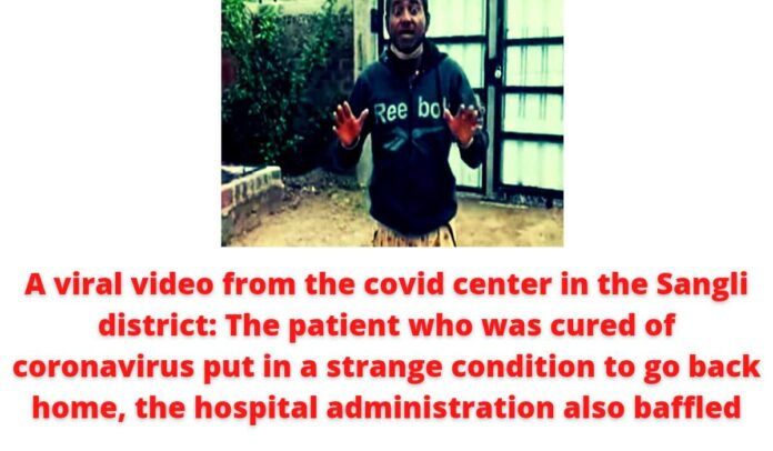 A viral video from the covid center in the Sangli district: The patient who was cured of coronavirus put in a strange condition to go back home, the hospital administration also baffled.