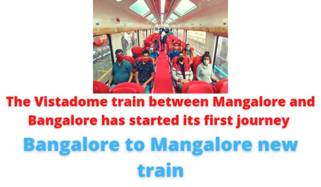 The Vistadome train between Mangalore and Bangalore has started its first journey | Bangalore to Mangalore new train.