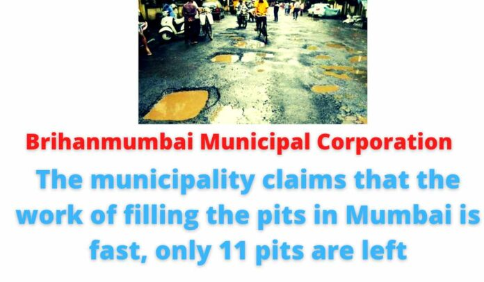 Brihanmumbai Municipal Corporation: The municipality claims that the work of filling the pits in Mumbai is fast, only 11 pits are left.