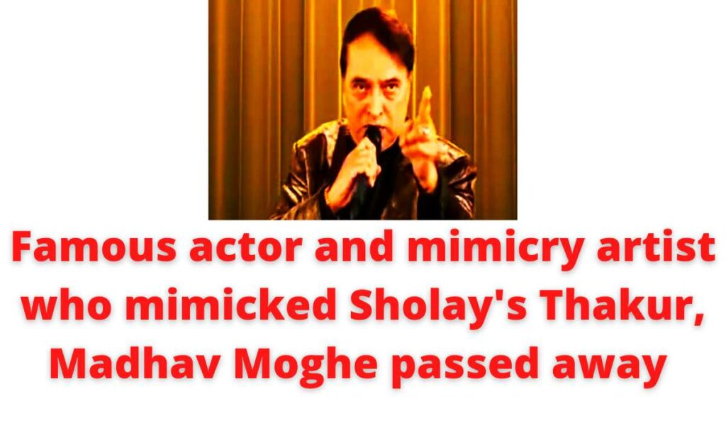 Famous actor and mimicry artist who mimicked Sholay's Thakur, Madhav Moghe passed away.