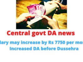 Central govt DA news: Salary may increase by Rs 7750 per month | Increased DA before Dussehra.