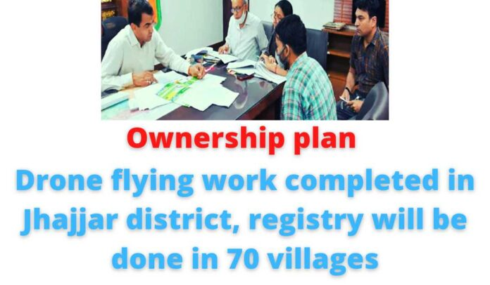 Ownership plan: Drone flying work completed in Jhajjar district, registry will be done in 70 villages   Swamitva scheme.