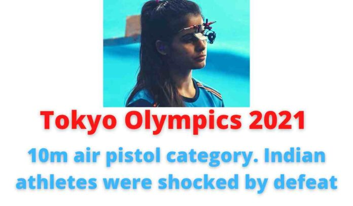 Tokyo Olympics 2021: 10m air pistol category. Indian athletes were shocked by defeat.