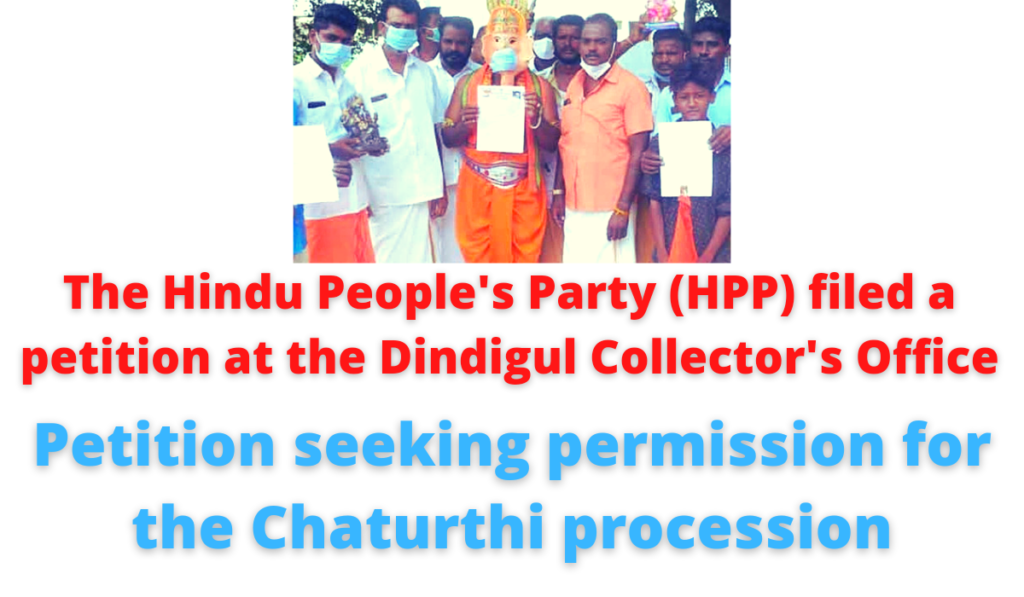 The Hindu People's Party (HPP) filed a petition at the Dindigul Collector's Office   Petition seeking permission for the Chaturthi procession.
