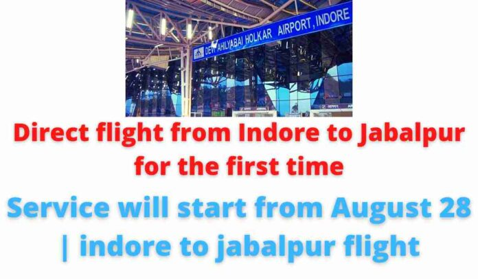 Direct flight from Indore to Jabalpur for the first time   service will start from August 28   indore to jabalpur flight.