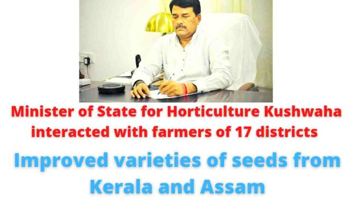 Minister of State for Horticulture Kushwaha interacted with farmers of 17 districts | Improved varieties of seeds from Kerala and Assam.