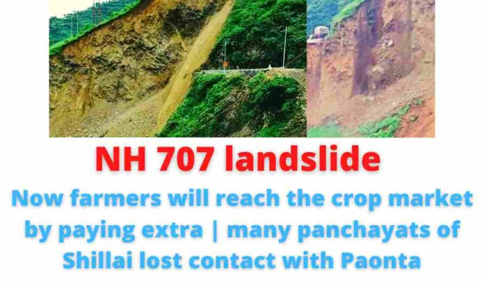 NH 707 landslide: Now farmers will reach the crop market by paying extra   many panchayats of Shillai lost contact with Paonta.