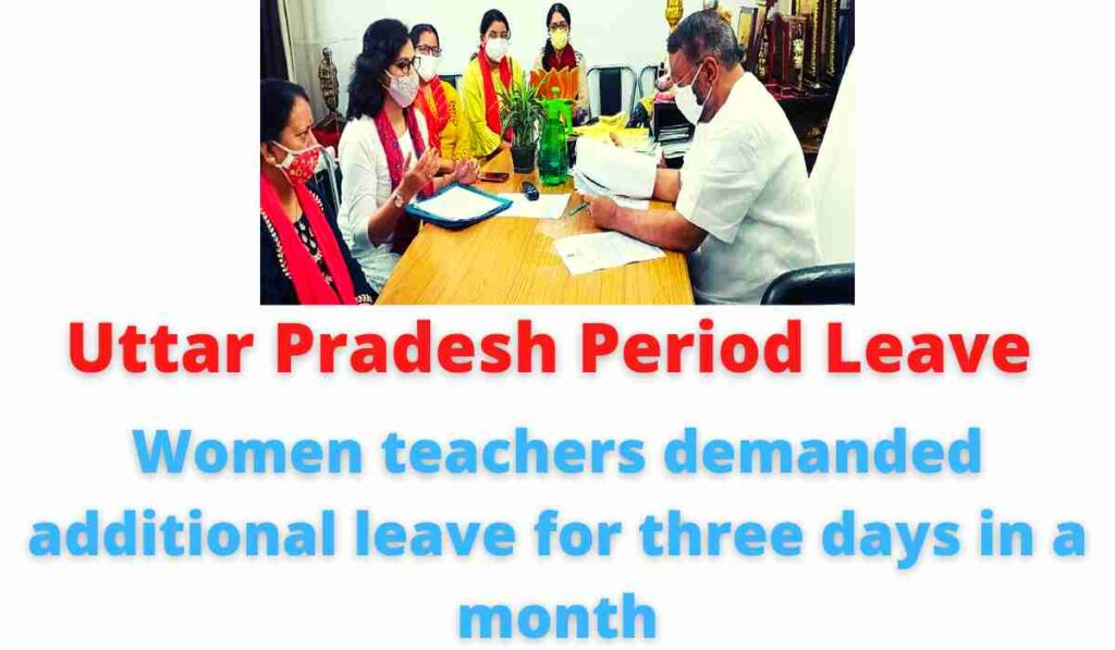 Uttar Pradesh Period Leave: Women teachers demanded additional leave for three days in a month