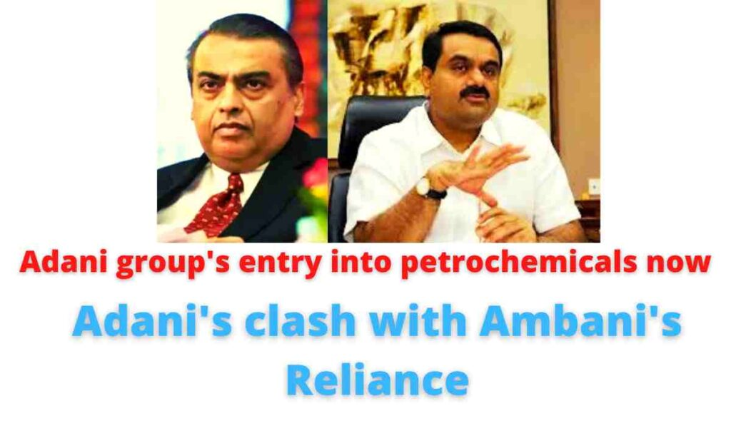 Adani group's entry into petrochemicals now | Adani's clash with Ambani's Reliance.
