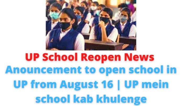UP School Reopen full guidelines: Announcement to open school in UP from August 16 | UP mein school kab khulenge.