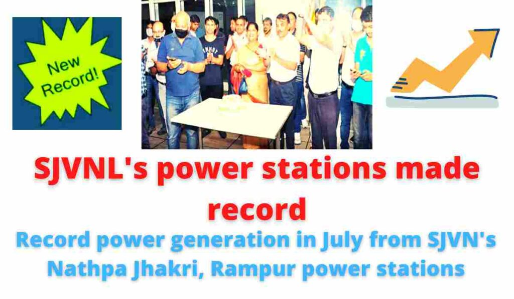 SJVNL's power stations made record: Record power generation in July from SJVN's Nathpa Jhakri, Rampur power stations.