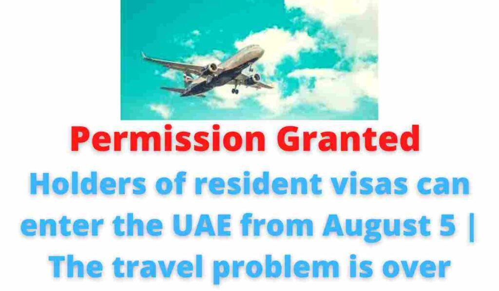 Permission Granted: Holders of resident visas can enter the UAE from August 5   The travel problem is over.