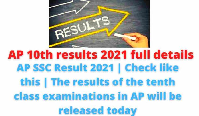 AP 10th results 2021 full details: AP SSC Result 2021 | Check like this | The results of the tenth class examinations in AP will be released today.