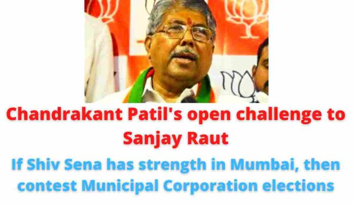 Chandrakant Patil's open challenge to Sanjay Raut: If Shiv Sena has strength in Mumbai, then contest Municipal Corporation elections.