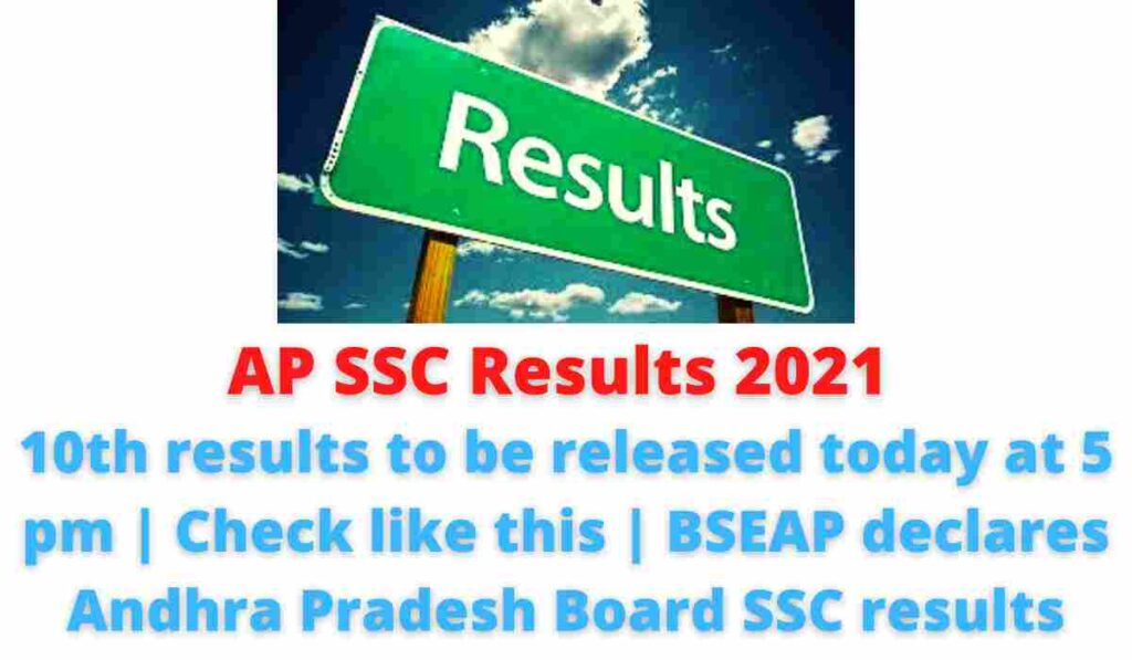 AP SSC Results 2021: 10th results to be released today at 5 pm | Check like this | BSEAP declares Andhra Pradesh Board SSC results.