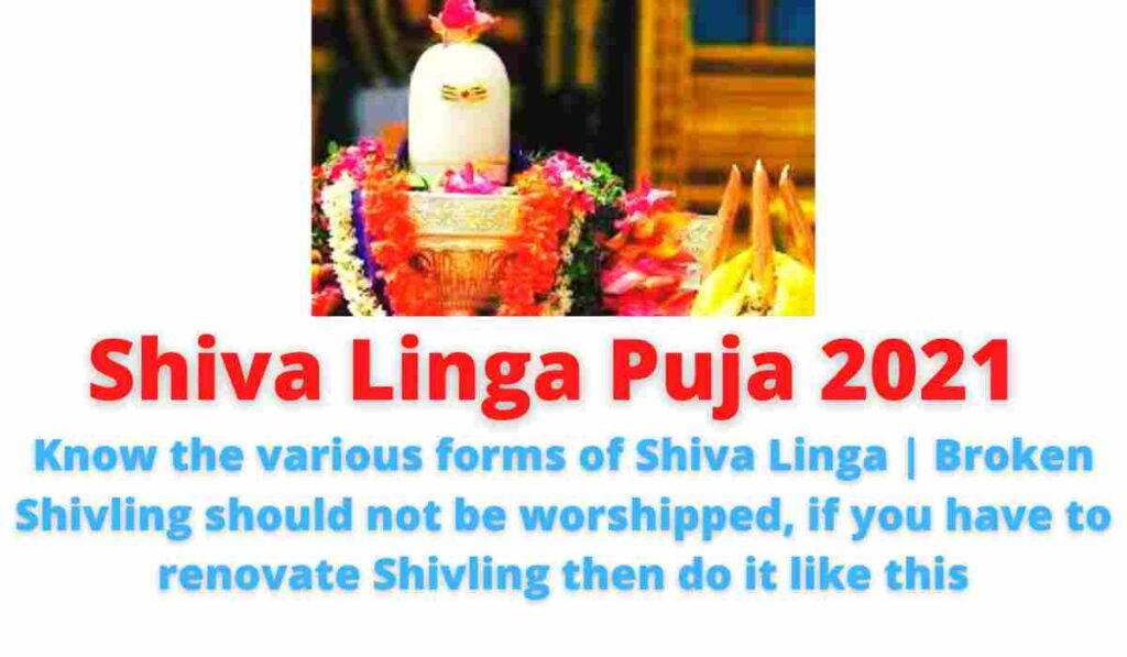 Shiva Linga Puja 2021: Know the various forms of Shiva Linga | Broken Shivling should not be worshipped, if you have to renovate Shivling then do it like this.