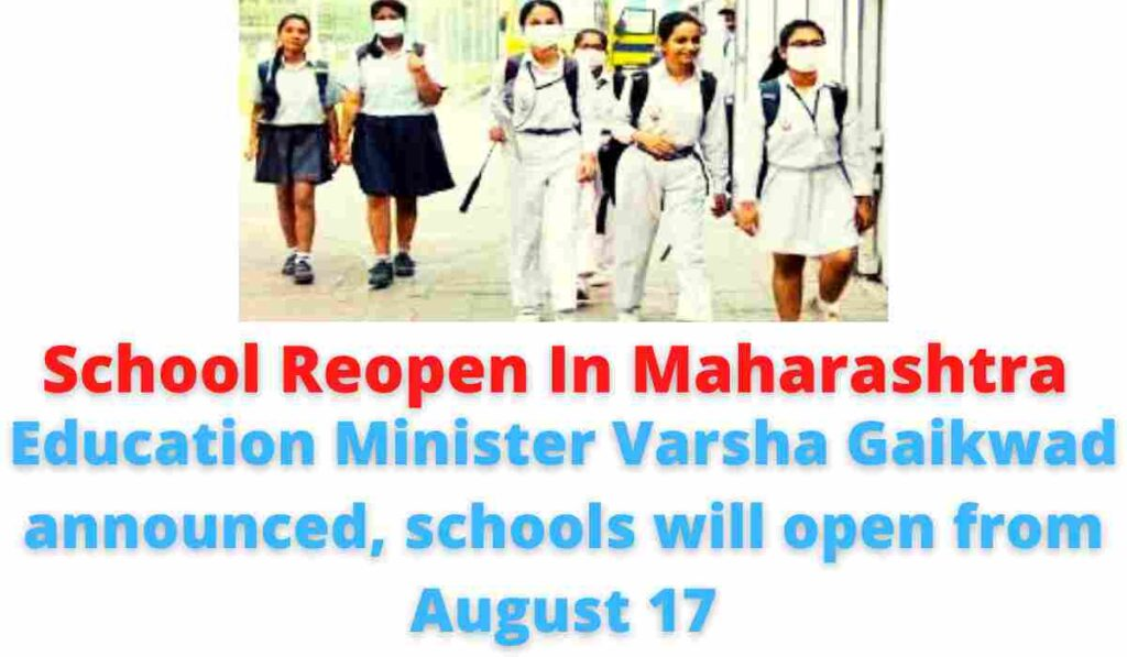 School Reopen In Maharashtra: Education Minister Varsha Gaikwad announced, schools will open from August 17 .