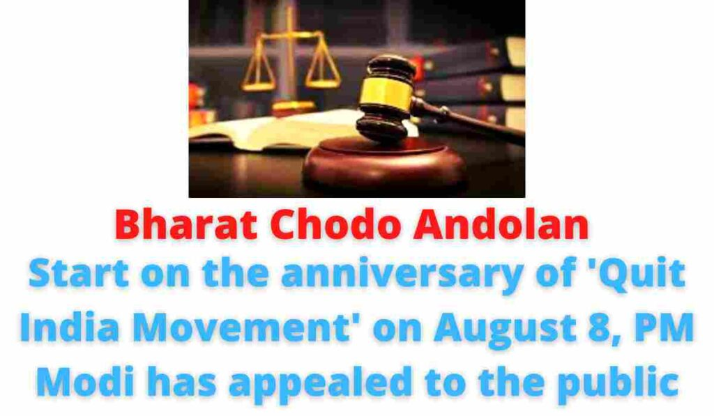 Bharat Chodo Andolan: Start on the anniversary of 'Quit India Movement' on August 8, PM Modi has appealed to the public.