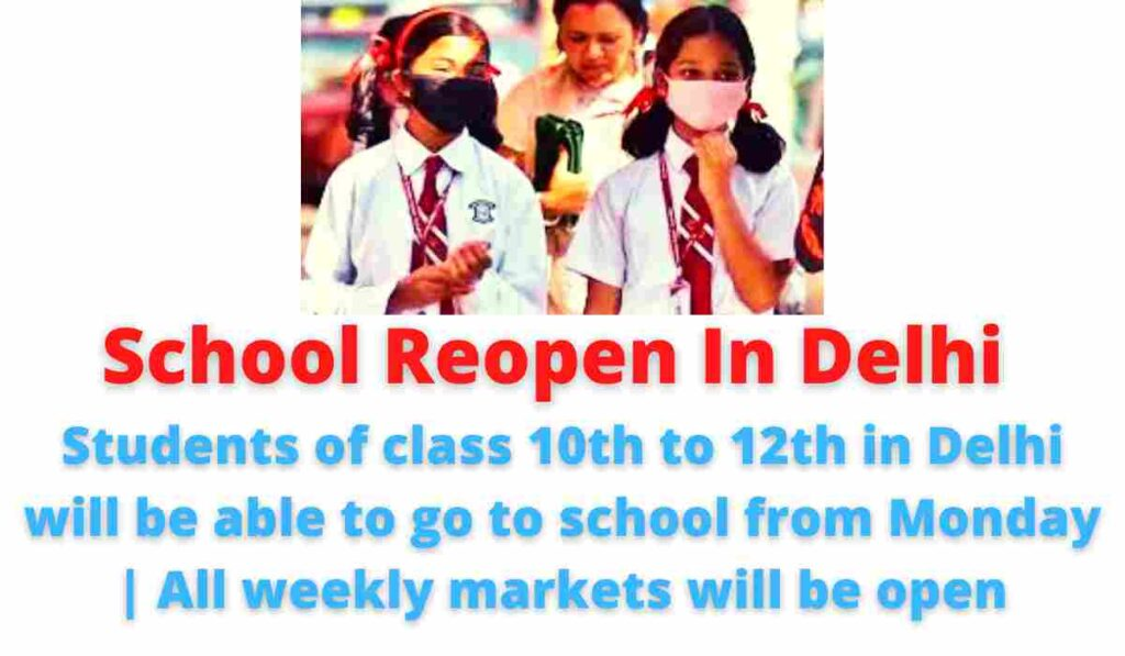 School Reopen In Delhi: Students of class 10th to 12th in Delhi will be able to go to school from Monday | All weekly markets will be open.