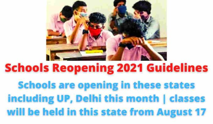 Schools Reopening 2021 Guidelines: Schools are opening in these states including UP, Delhi this month   classes will be held in this state from August 17.