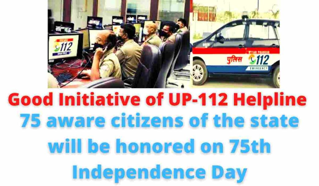 Good Initiative of UP-112 Helpline: 75 aware citizens of the state will be honored on 75th Independence Day.